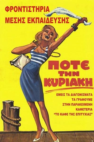 Affiche du film Jamais le Dimanche