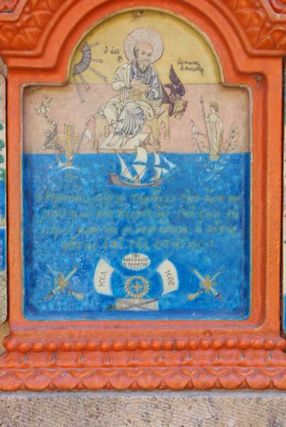 Monument commémoratif de la Filiki Etairea à Patmos